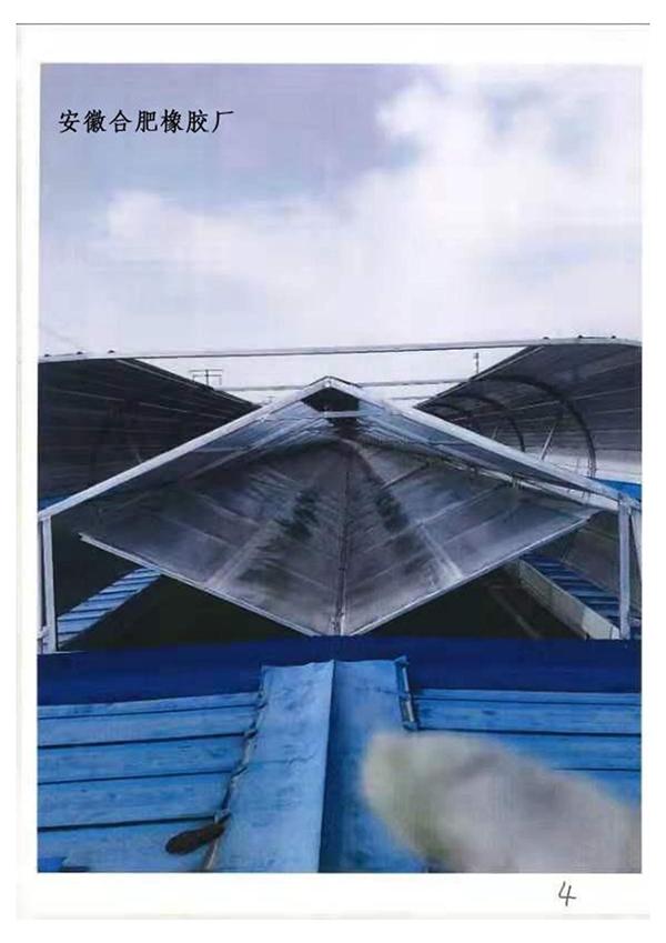 安徽合肥橡胶厂